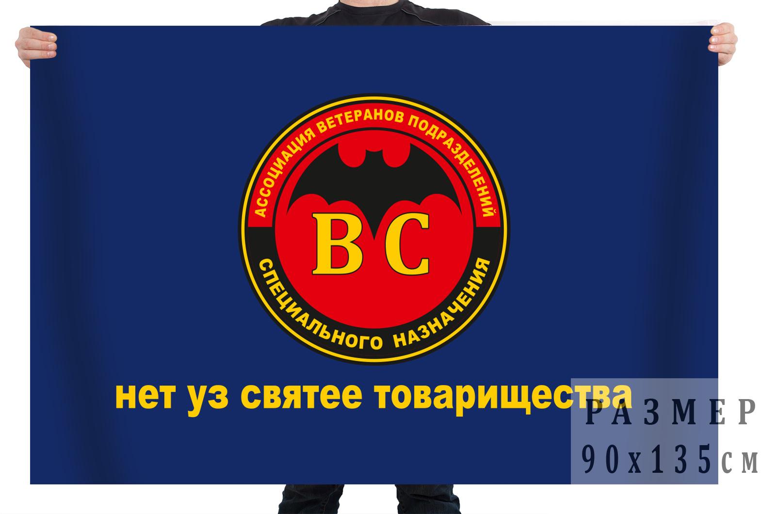 Флаг ассоциации ветеранов войск спецподразделений