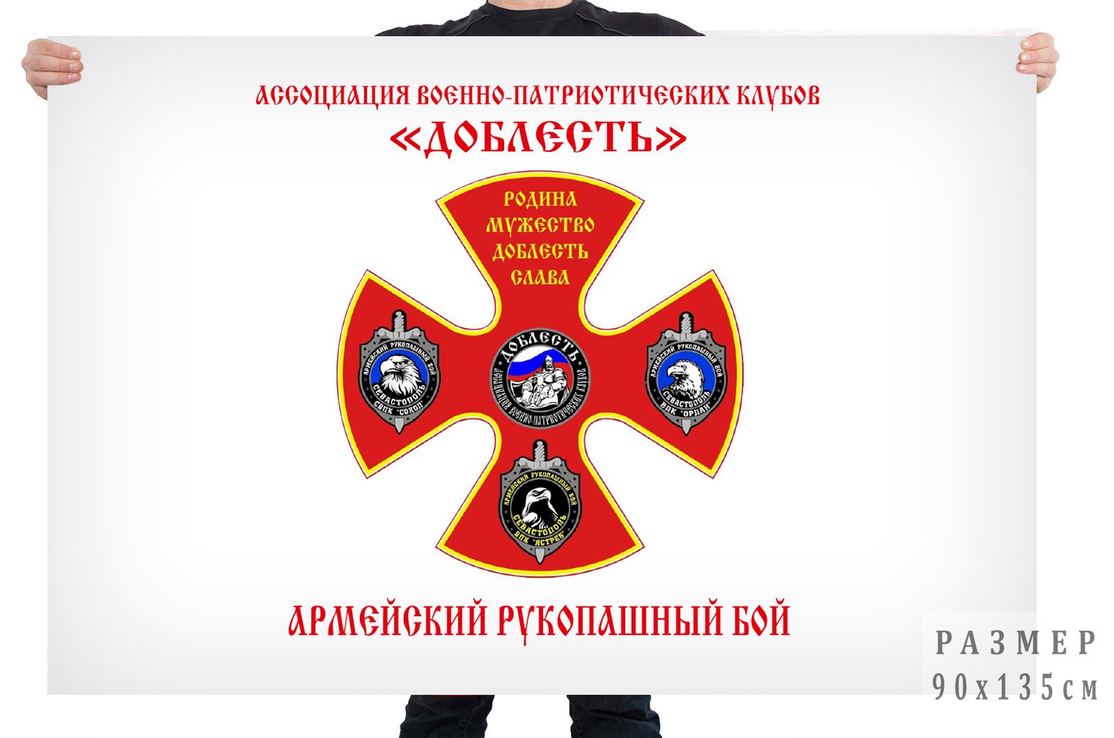 """Флаг ассоциации ВПК """"Доблесть"""""""