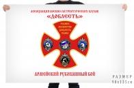 Флаг ассоциации ВПК Доблесть