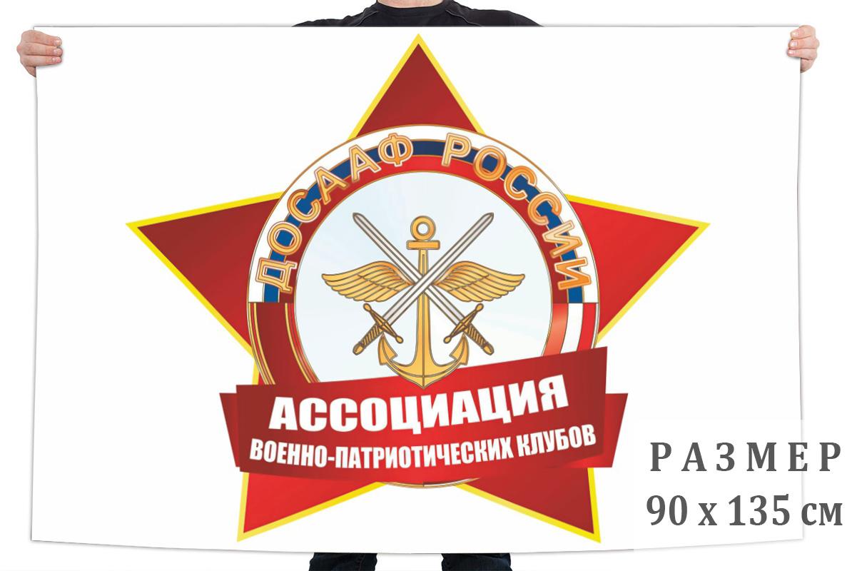 Флаг Ассоциации ВПК ДОСААФ России