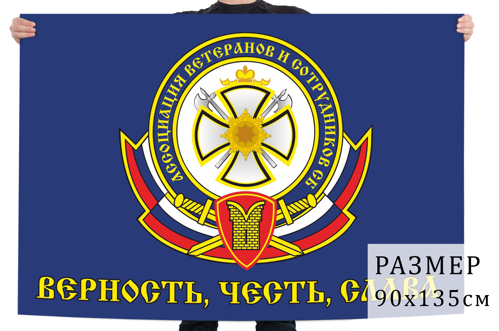Флаг Ассоциация ветеранов и сотрудников служб безопасности