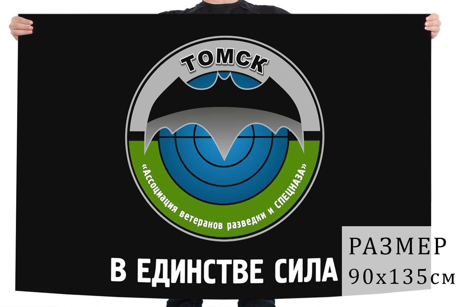 Флаг ассоцииации ветеранов разведки и спецназа Томска