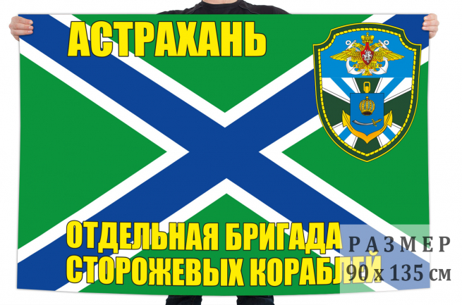 "Флаг ""Астраханская отдельная бригада ПСКР"""