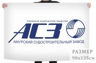 Флаг АСЗ