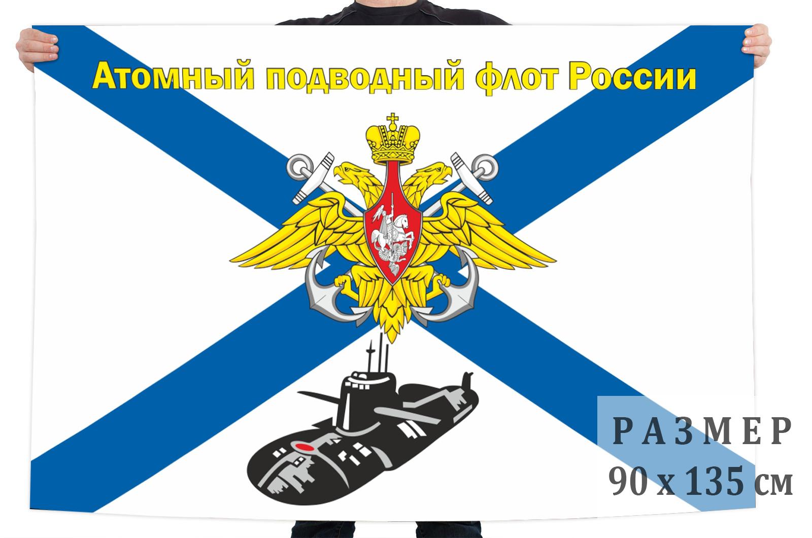 Флаг Атомного подводного флота России