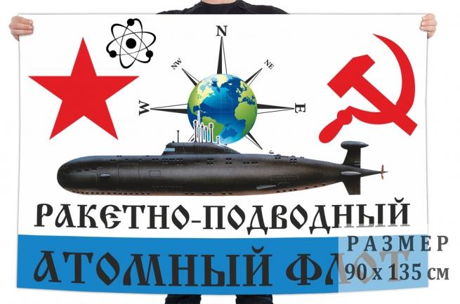 Флаг Атомного подводного флота СССР
