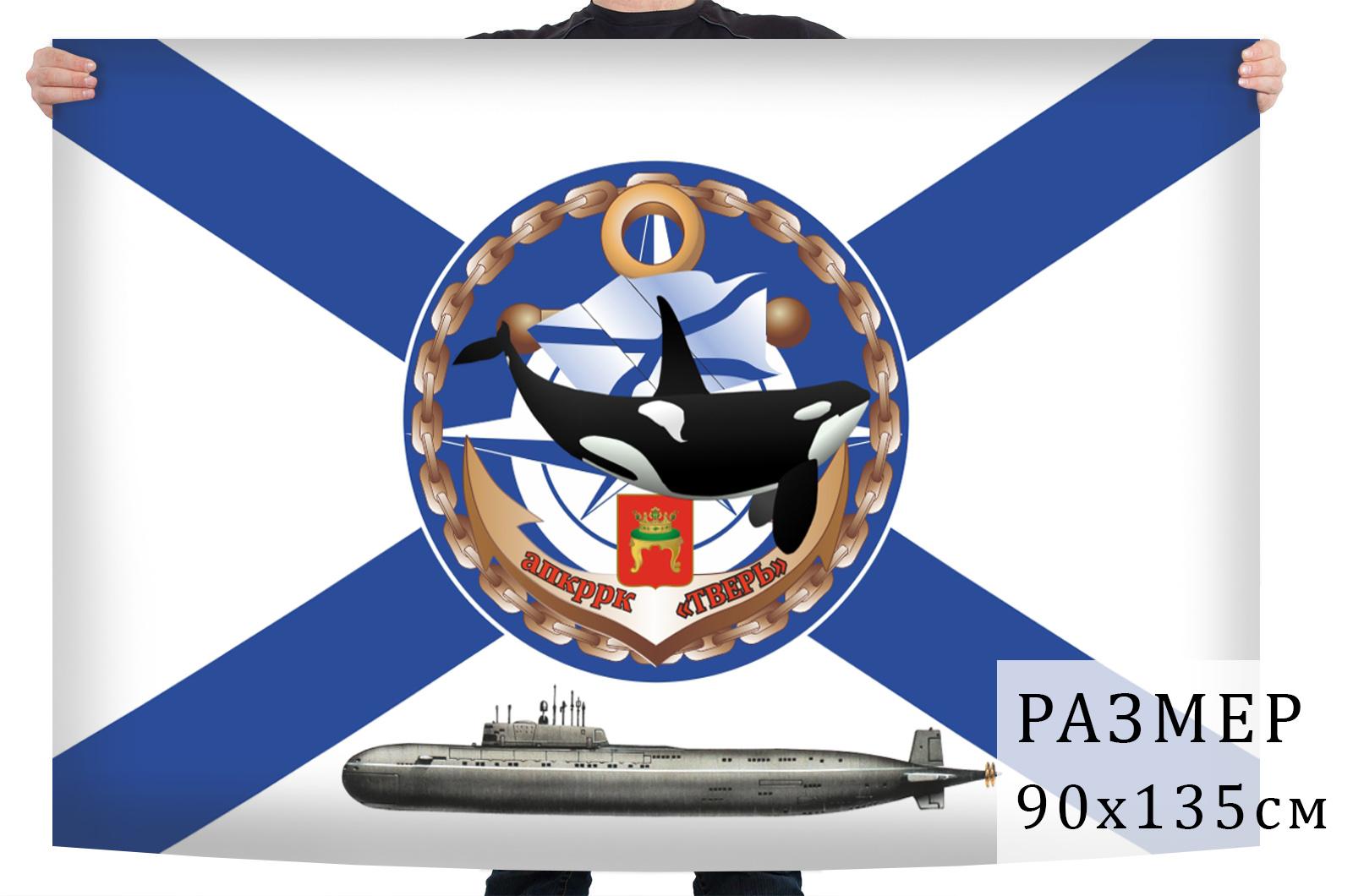 """Флаг атомного подводного ракетного крейсера """"Тверь"""""""