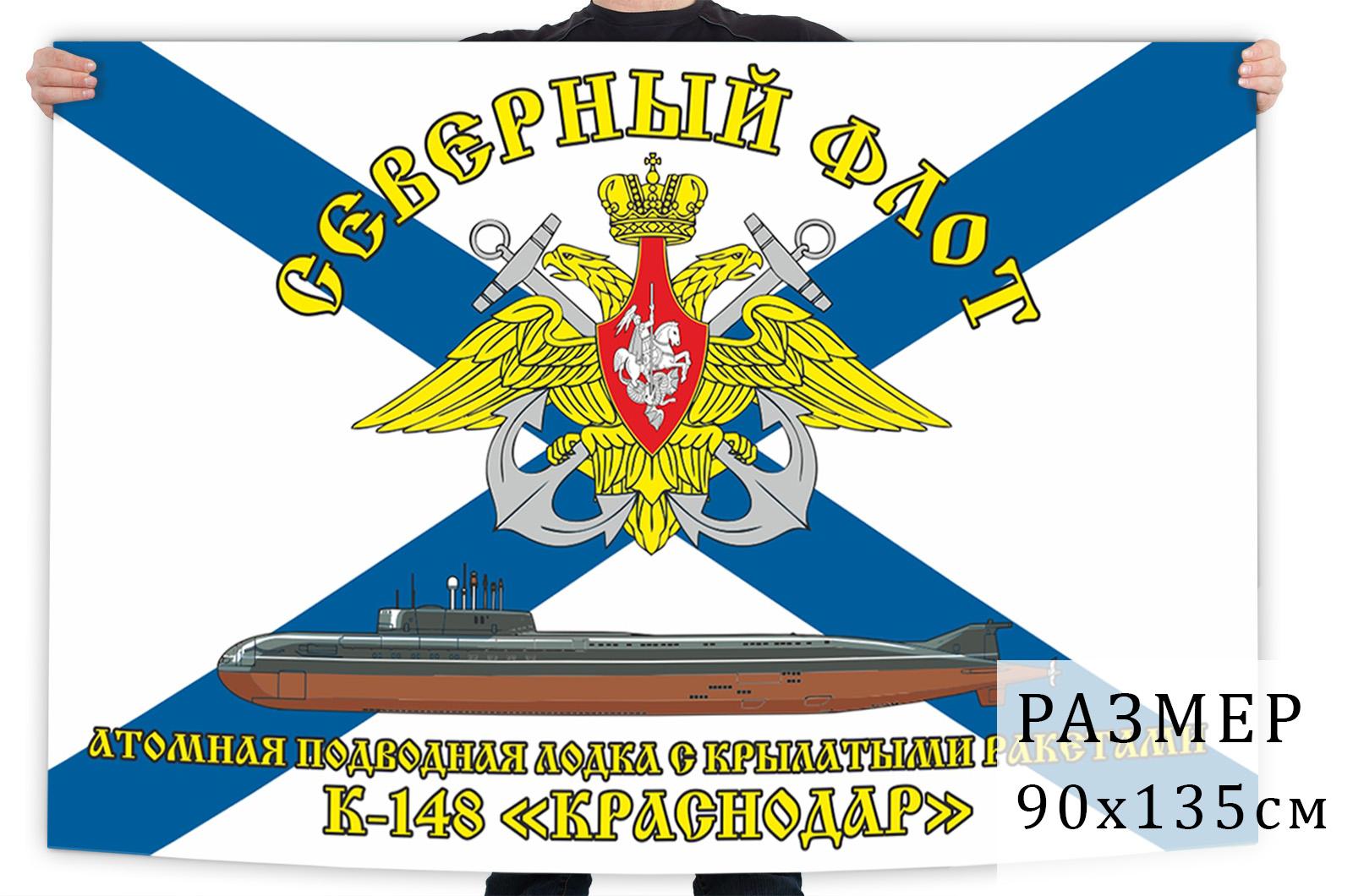 """Флаг атомного подводного ракетоносного крейсера К-148 """"Краснодар"""""""