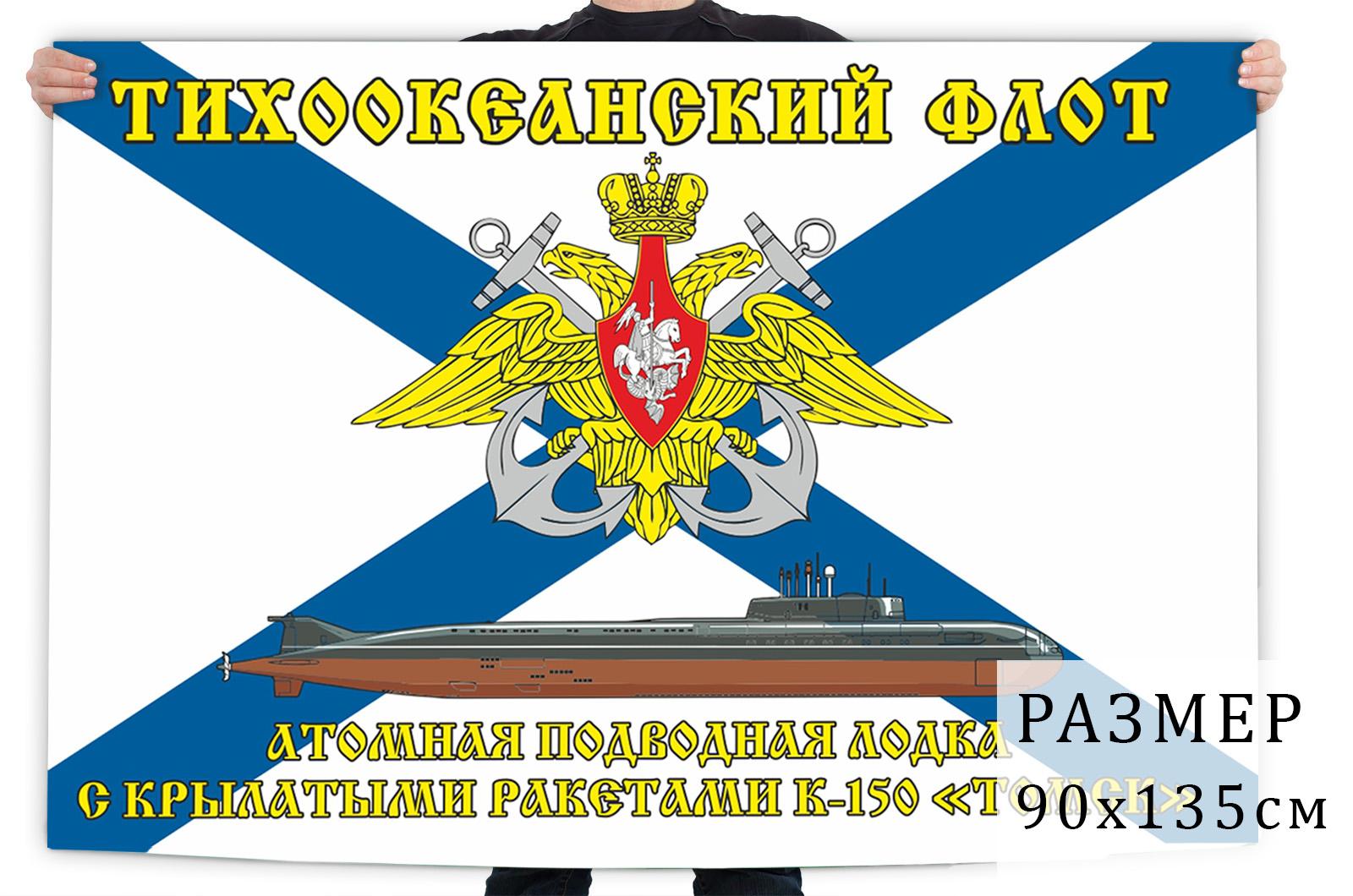 """Флаг атомного подводного ракетоносного крейсера К-150 """"Томск"""""""