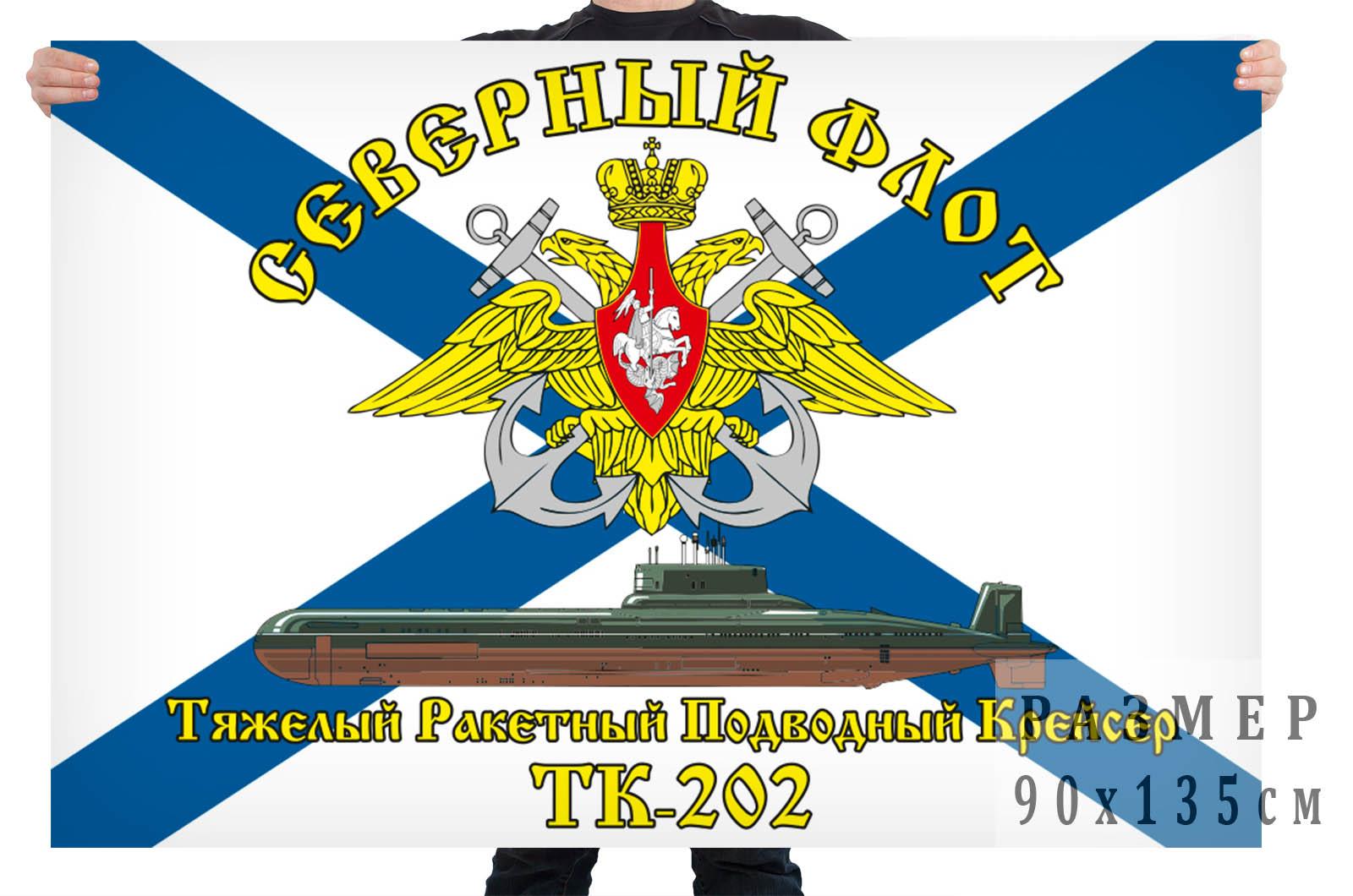 Флаг атомного подводного ракетоносного крейсера ТК 202