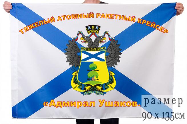 """Флаг атомного ракетного крейсера """"Адмирал Ушаков"""""""
