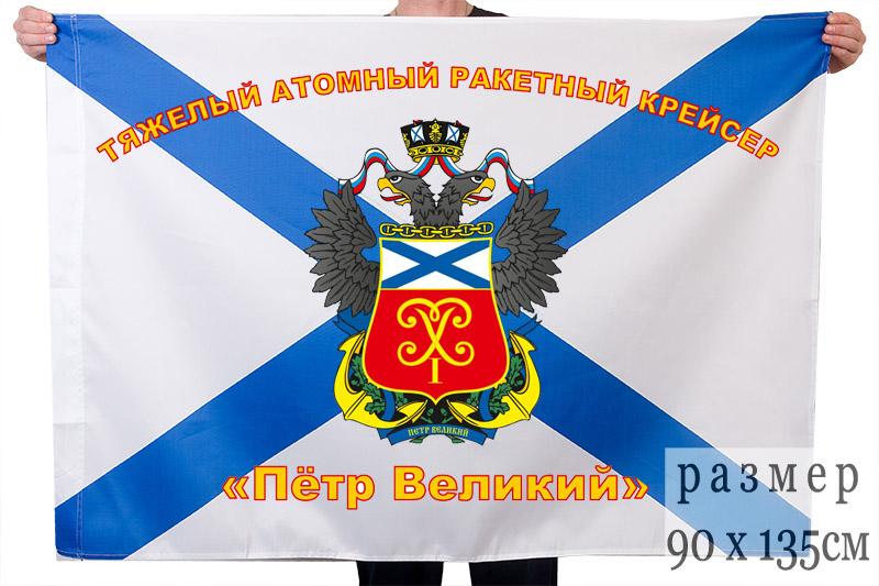 """Флаг атомного ракетного крейсера """"Пётр Великий"""""""