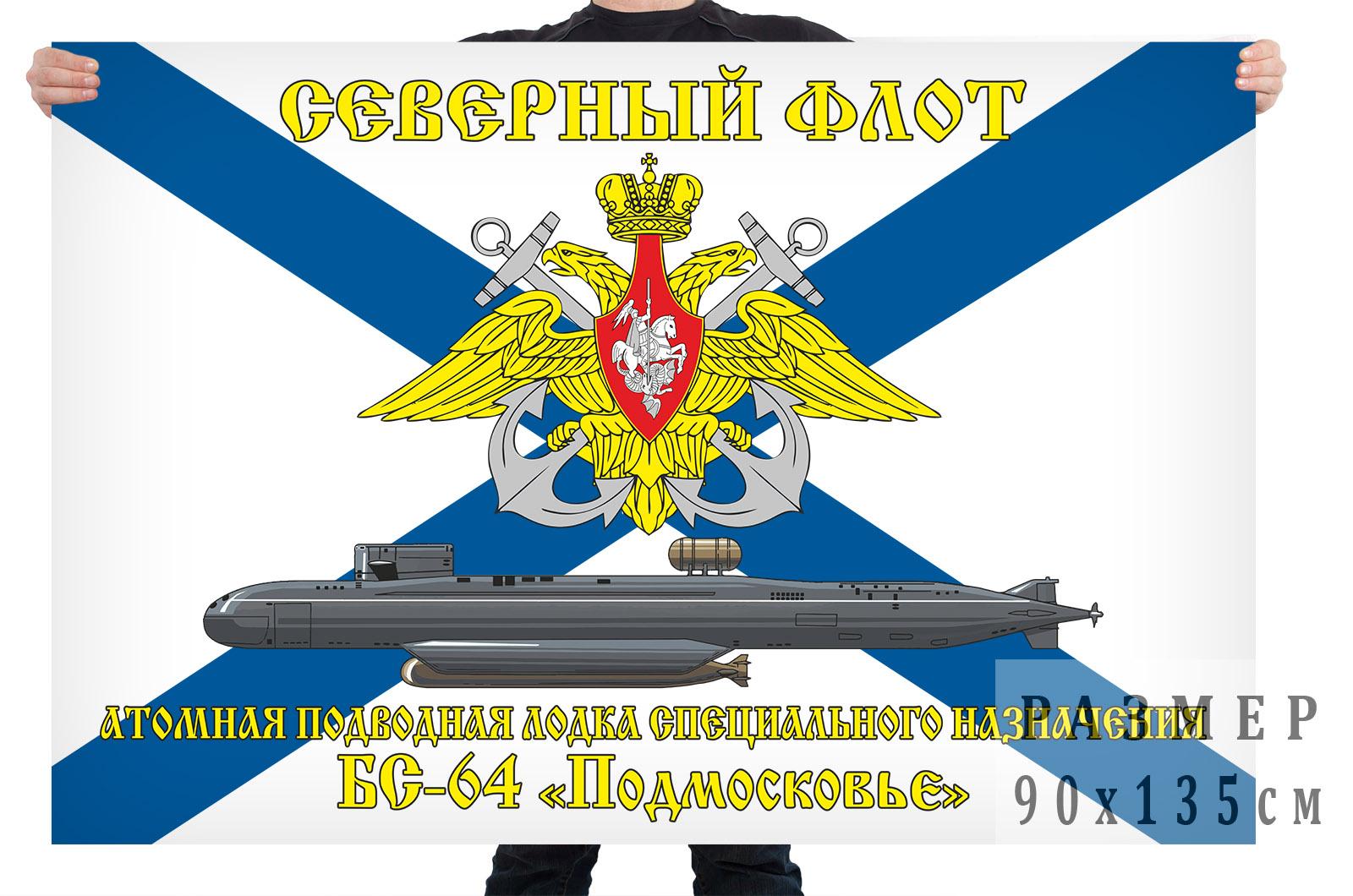 """Флаг атомной подводной лодки специального назначения БС-64 """"Подмосковье"""""""