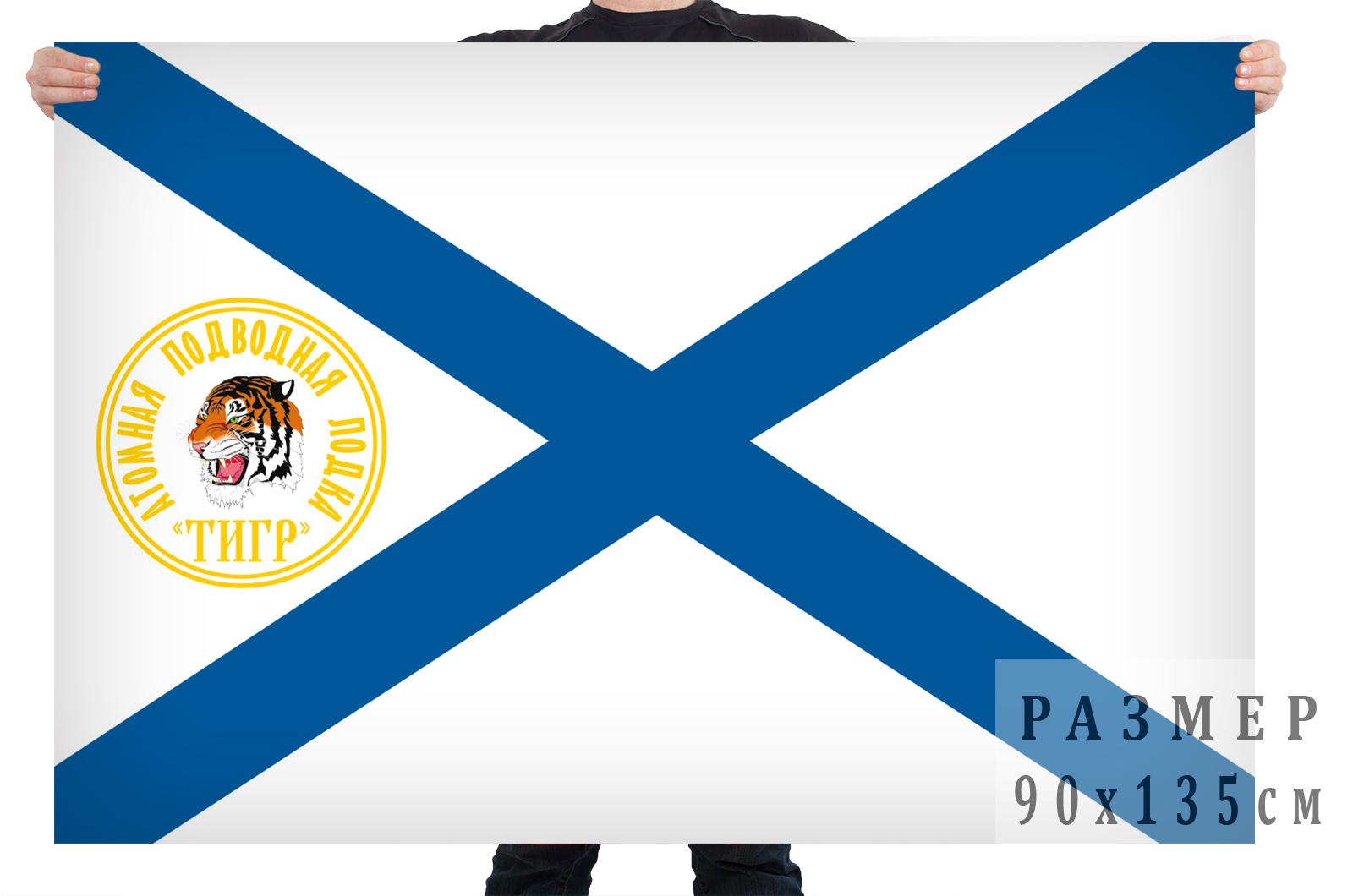 """Флаг атомной подводной лодки """"Тигр"""""""