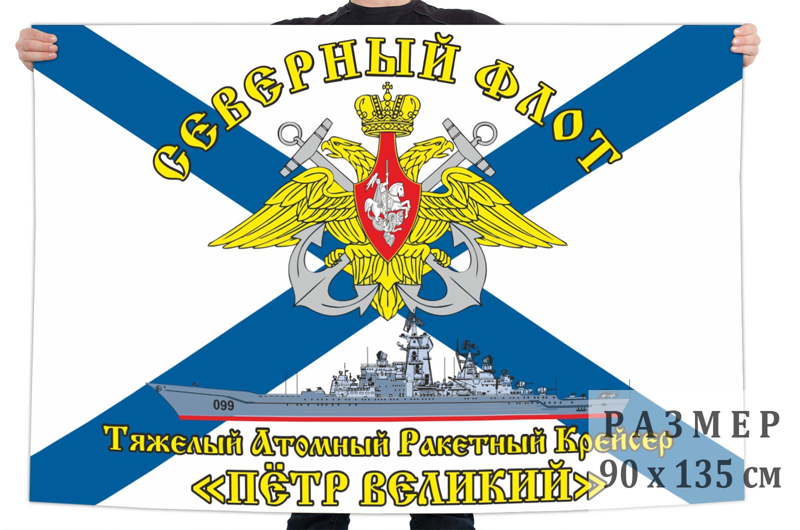 Флаг Атомный крейсер «Петр Великий»
