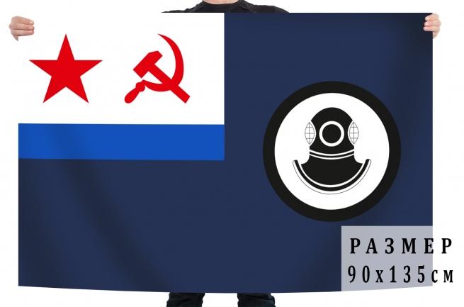 Флаг аварийно-спасательных судов ВМФ СССР