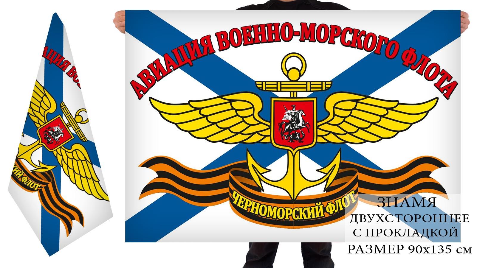 Двухсторонний флаг Авиации ВМФ Черноморского Флота