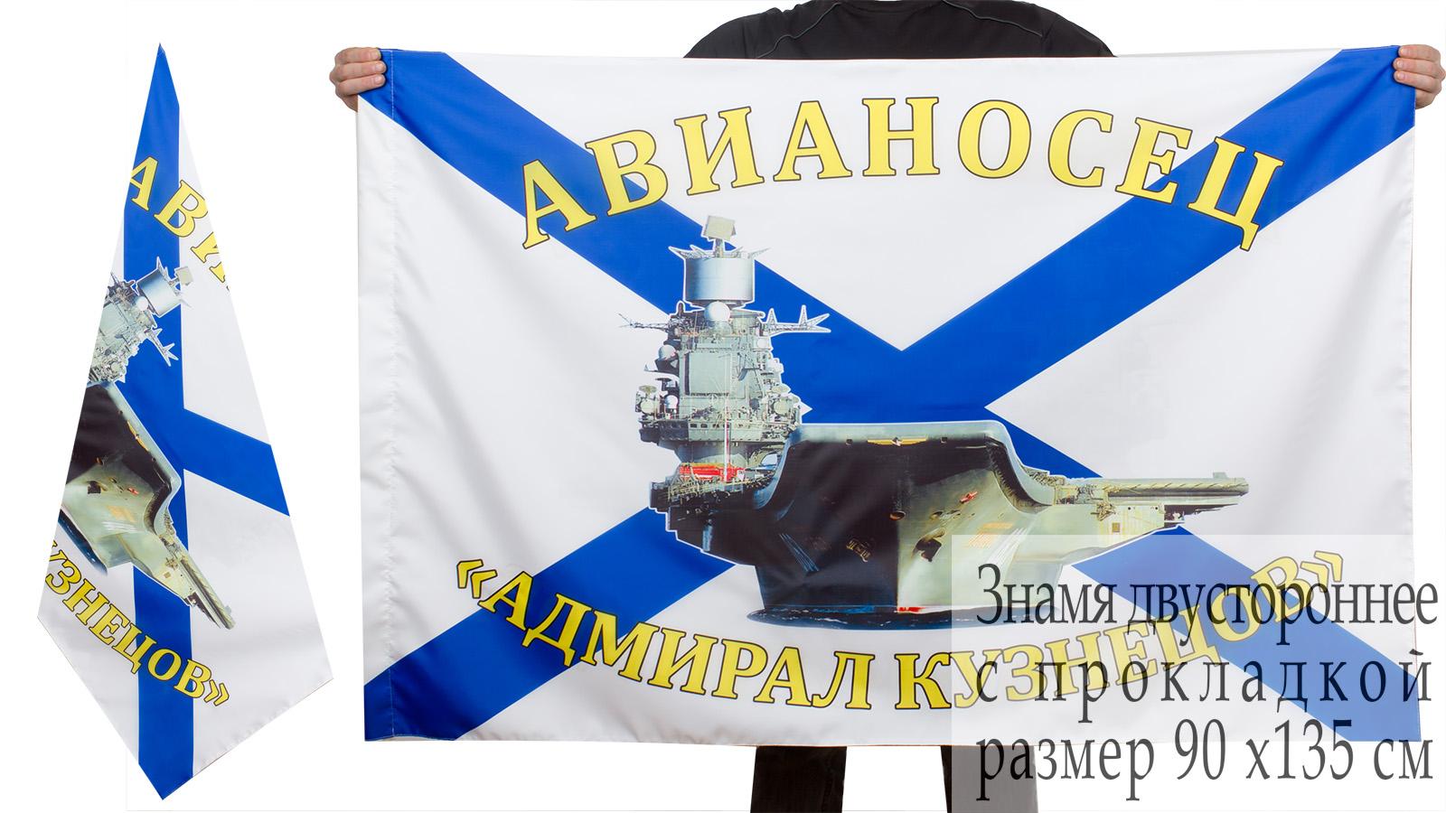 """Двухсторонний флаг Авианосец """"Адмирал Кузнецов"""""""