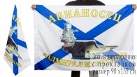 """Флаг Авианосец """"Адмирал Кузнецов"""" двухсторонний"""