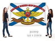 Торжественный флаг Авиация ВМФ ТОФ