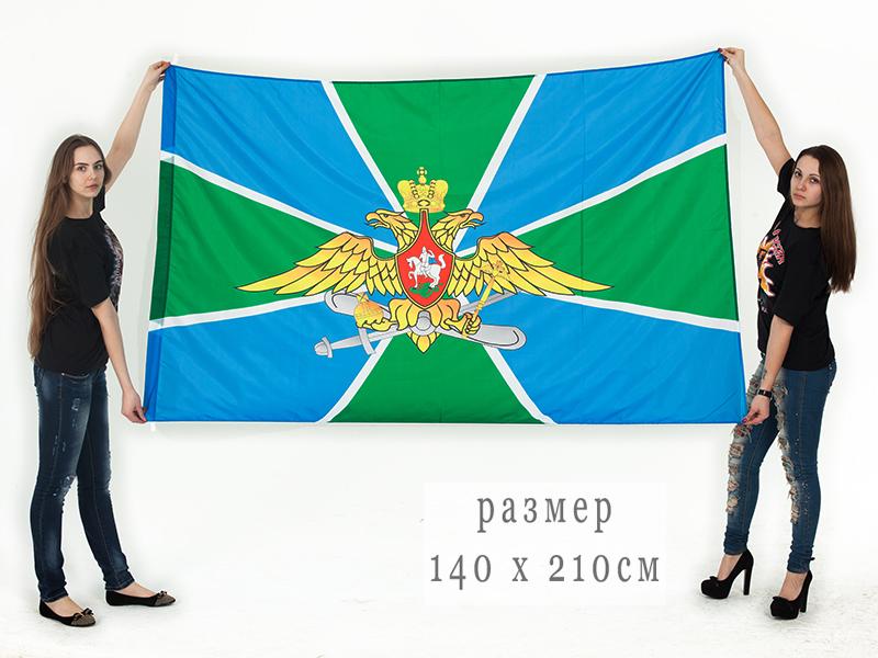 Большой флаг Авиации Погранвойск