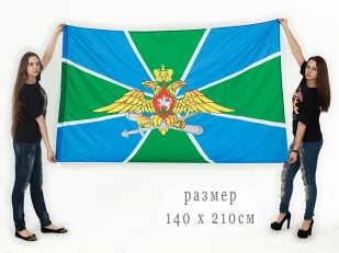 """Флаг """"Авиация погранвойск"""""""
