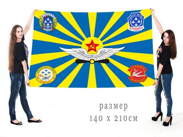 """Флаг авиационных групп высшего пилотажа ВВС """"Кубинка"""""""