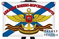 Флаг Авиация ВМФ Черноморского флота