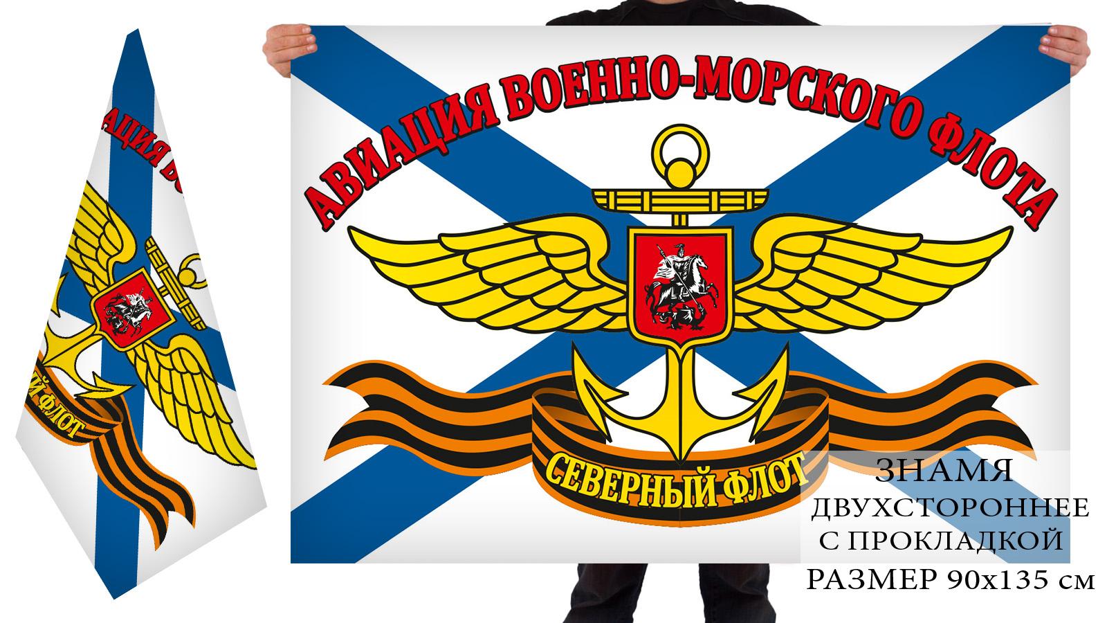 Двусторонний флаг «Авиация ВМФ, Северный флот»