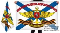 Двухсторонний флаг Авиация ВМФ, Северный флот