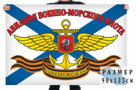 Флаг Авиация ВМФ Тихоокеанского флота