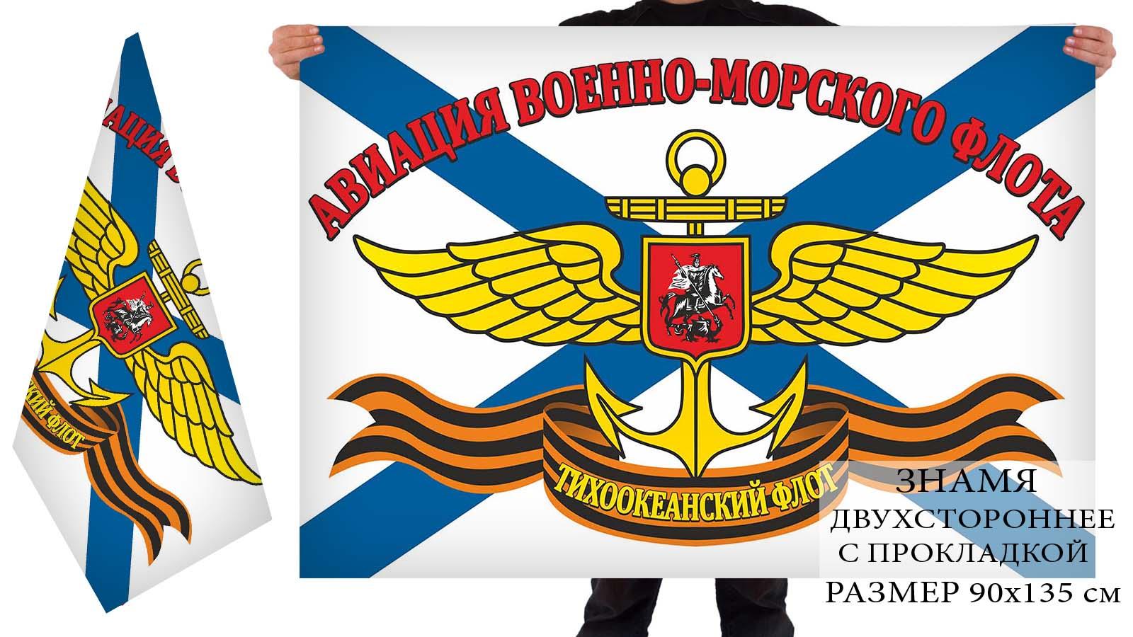 Двусторонний флаг «Авиация ВМФ, Тихоокеанский флот»