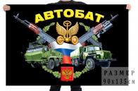 Флаг Автомобильных войск России
