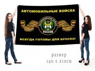 """Флаг Автомобильных войск с девизом """"Всегда готовы для броска"""" и изображением эмблемы"""