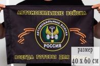 Флаг Автомобильных войск 40х60 см