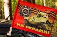 """Флаг автомобильный """"На Берлин!"""""""