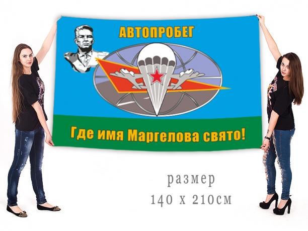 Флаг Автопробега ко дню рождения адмирала Маргелова и Дню ВДВ