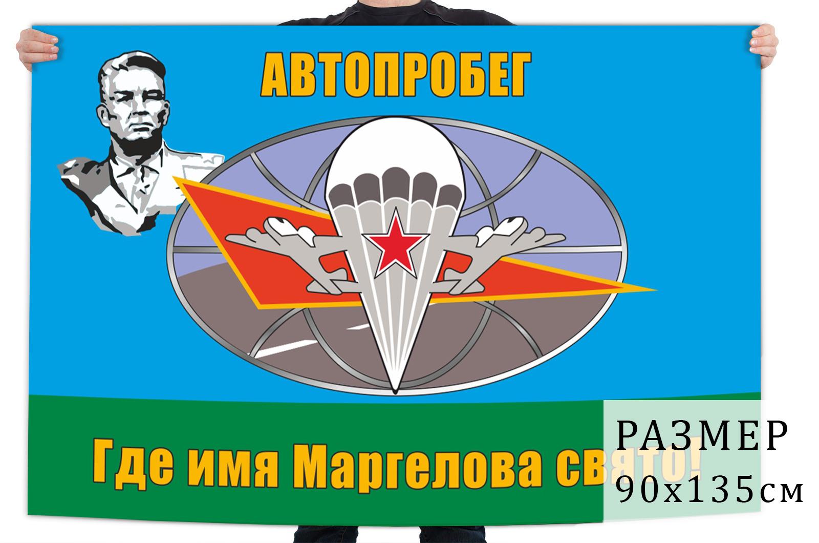 Флаг Автопробега ко дню рождения генерала Маргелова