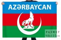 Флаг Азербайджана с волком