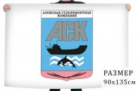 Флаг Азовской судоремонтной компании