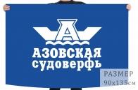 Флаг Азовской судоверфи