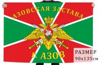 Флаг Азовской заставы пограничных войск