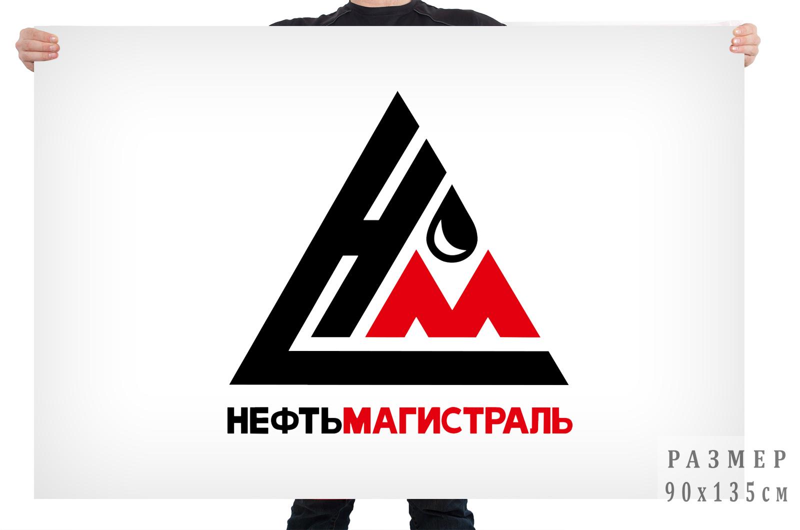 Флаг АЗС Нефтьмагистраль