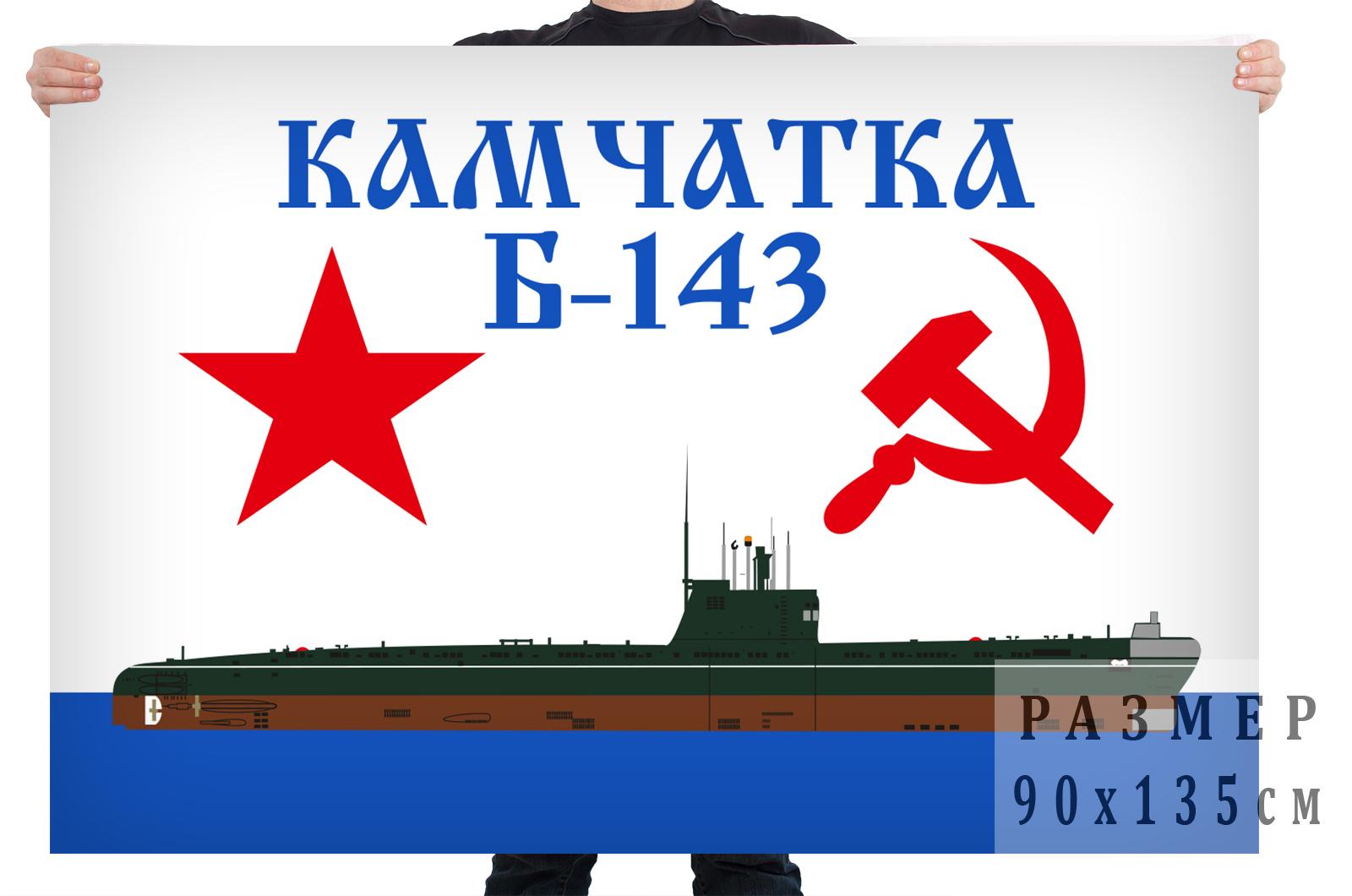 Флаг Б-143 «Камчатка» ТОФ