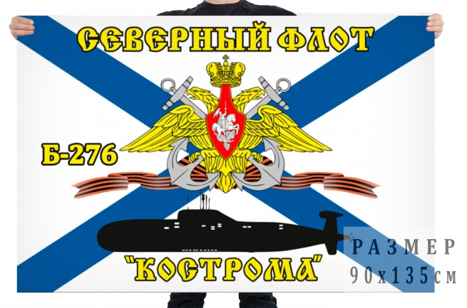 Флаг Б-276 «Кострома»
