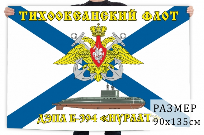 Флаг ВМФ ТОФ Б-394 Нурлат