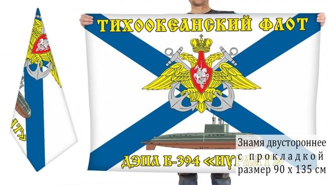 Двухсторонний флаг ВМФ ДЭПЛ Б-394 Нурлат ТОФ