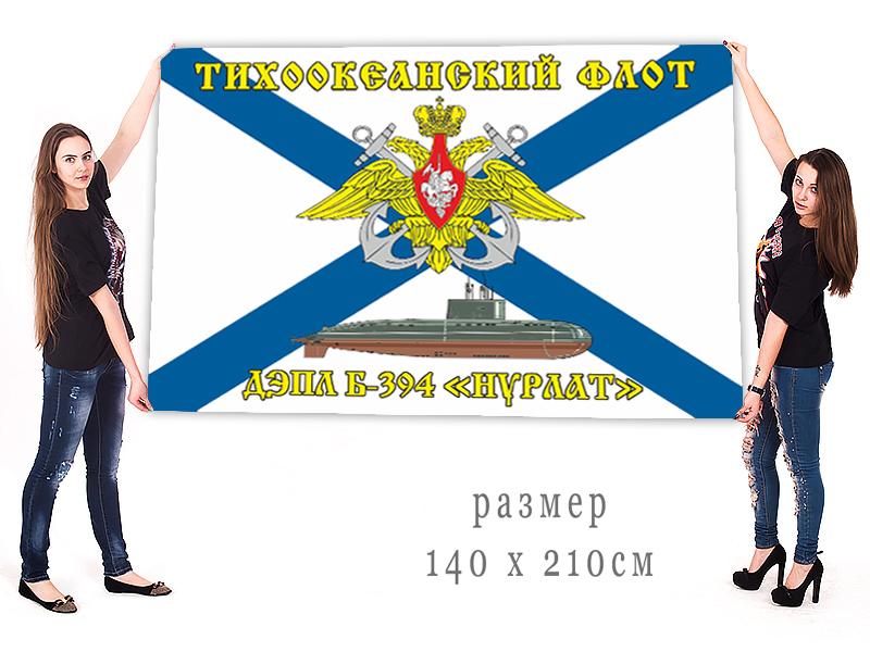 Большие флаги ВМФ с символикой Б-394 Нурлат