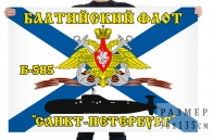 Флаг Б-585 «Санкт-Петербург»