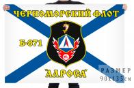 Флаг Б-871 «Алроса»